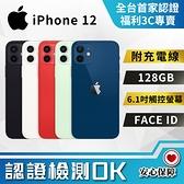 【創宇通訊│福利品】A級保固3個月 Apple iPhone 12 128GB (A2403) 5G優惠手機 開發票