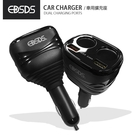 EDSDS車用擴充座 QC3.0急速快充 雙USB QC3.0+2.4A+雙孔點菸器擴充座 過熱保護 EDS-USB93