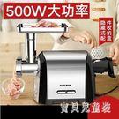 電動小型商用絞肉機 家用大功率灌腸多功能全自動攪拌肉餡 CJ6397『寶貝兒童裝』