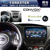 【CONVOX】2008~12年SUBARU FORESTER專用9吋安卓機*內建環景.鏡頭另購*GT4-8核4+64G