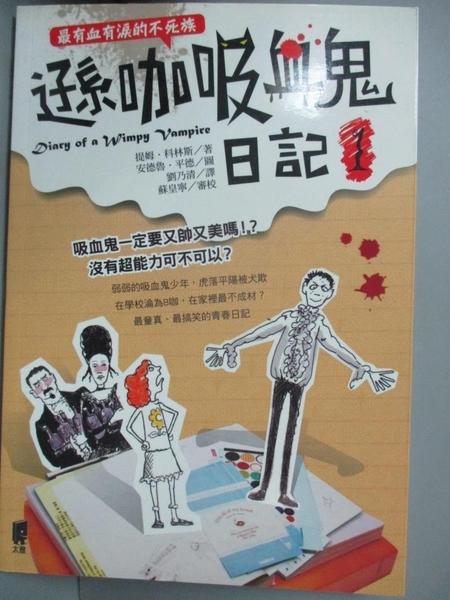 【書寶二手書T8/翻譯小說_FUH】遜咖吸血鬼日記1-最有血有淚的不死族_提姆.柯林斯