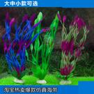 熱賣仿真水草水蘭海帶魚缸裝飾造景套餐假水草水族箱裝飾品塑料草(特別款)─預購CH1182