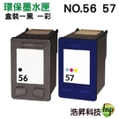 【一黑一彩組合】HP NO.56+NO.57 環保墨水匣 適用5160/5652/9650/ psc 1110/1210/1350/2110等