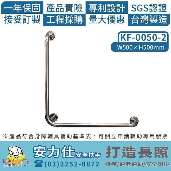(訂製款)不鏽鋼扶手 L型扶手 KF-0050-2 老人扶手 殘障扶手 廁所扶手 安全扶手 馬桶扶手 面盆扶手