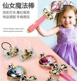 生日禮物公主仙女棒1小魔仙魔法棒2兒童發光玩具3女孩女童4-5-6歲 蜜拉貝爾