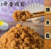 奇香肉鬆肉乾-旗魚鬆(小份)(休閒食品 年節食品 禮盒 伴手禮 禮品免運 特價 好吃 )