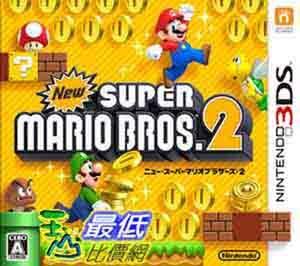 [玉山最低比價網] 3DS 新超級瑪利歐兄弟2 新超級瑪莉兄弟2 (日版)