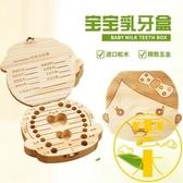 兒童乳牙盒牙齒收藏儲存保存盒胎毛收納盒實木換牙紀念盒【雲木雜貨】
