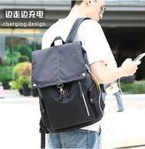 時尚雙肩包男背包電腦包休閑防水運動后背包男旅行包 st1803『毛菇小象』