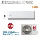 【佳麗寶】-(萬士益MAXE)6-8坪變頻冷暖一對一分離式冷氣【MAS-41MVH/RA-41MVH】