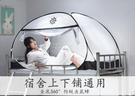 學生上下鋪免安裝蚊帳90cm 宿舍高低床0.9m1.2米單人側開門蒙古包 滿天星