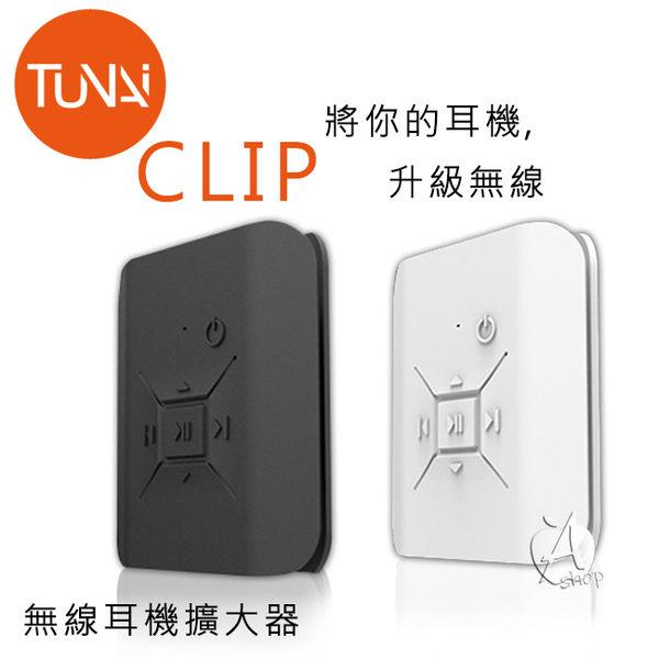 【A Shop】 TUNAI CLIP 嗑音樂 無線耳機擴大器 -兩色 耳機升級 藍芽無線