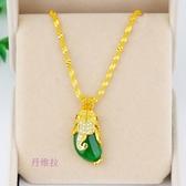 越南沙金項鍊吊墜女仿真黃金鍍金色轉運珠貔貅款項墜鎖骨鍊飾品