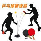 乒乓 乒乓球訓練器(110cm 固定款) 雙打 彈力乒乓球 迴力乒乓球 抖音玩具 附球拍【塔克】