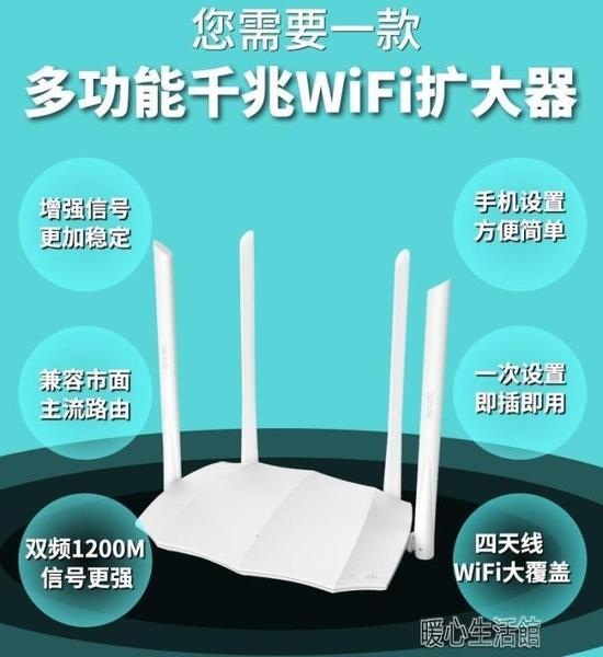 千兆wifi信號擴大器5G雙頻放大增強器1200M網絡接收加強家用wf中繼 快速出貨