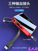 行動電源20000毫安自帶線移動電源超薄小巧便攜型迷你大容量閃快充