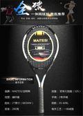 新年交換禮物網球拍雙人雙拍套裝初學者2只裝情侶正品專業全碳素超輕球訓練器夢依港LX