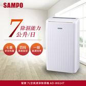 【SAMPO聲寶】7L空氣清淨除濕機(AD-W614T)
