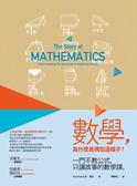 數學,為什麼是現在這樣子?:一門不教公式,只講故事的數學課
