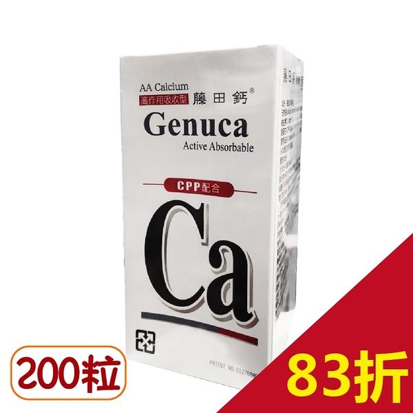 【杏懋】藤田鈣膠囊 200顆 【單罐】AA鈣 膠原蛋白 維生素C AA Calcium