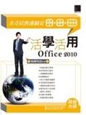 二手書博民逛書店《活學活用Office 2010-全方位快速搞定文件表單X數字分