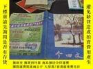二手書博民逛書店罕見個舊文藝1983年1月Y17584
