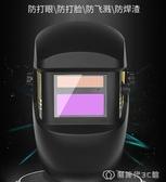 電焊帽子自動變光頭戴式防護氬弧焊工面罩防烤臉燒焊接全臉面具 創時代 創時代