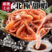 【海肉管家-全省免運】買5包送5包 特甜北極甜蝦共10包組(200g/包)