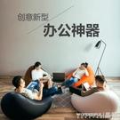 懶人沙發豆袋單人創意現代簡約兒童臥室豆包榻榻米雙人懶人椅LX 晶彩 99免運