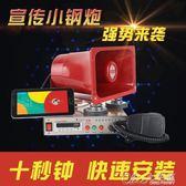 12V車載宣傳喇叭擴音器地攤叫賣喊話器錄音 交換禮物