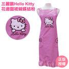 HELLO KITTY 蝴蝶結口袋花邊圍裙 粉紅 工作圍裙 凱蒂貓 SANRIO 三麗鷗 [蕾寶]