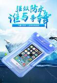 蘋果6手機防水袋游泳潛水防水手機殼vivo華為oppo手機套通用觸屏·享家生活馆