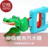 【日本】日本零食 伸縮鱷魚玩具(附汽水糖)