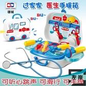 家家酒玩具手提箱小孩子兒童過辦真實聽診器醫生【左岸男裝】