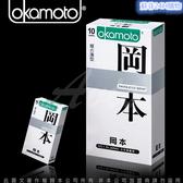 保險套- Okamoto岡本-Skinless Skin 蝶薄型(10入裝)