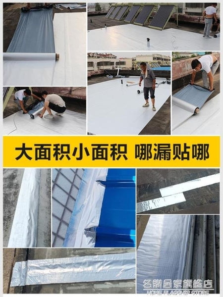 屋頂防水補漏材料樓頂裂縫丁基捲材防水膠帶強力堵漏王神器漏水貼 NMS名購新品