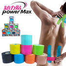 給力貼Power Max Kinesio...