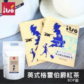 英式伯爵紅茶(30入/袋)-三角茶包量販系列【一手茶館】