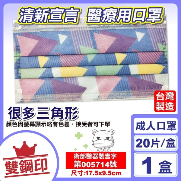 清新宣言 雙鋼印 成人醫療口罩 醫用口罩 (很多三角形) 20入/盒 (台灣製 CNS14774) 專品藥局【2017971】