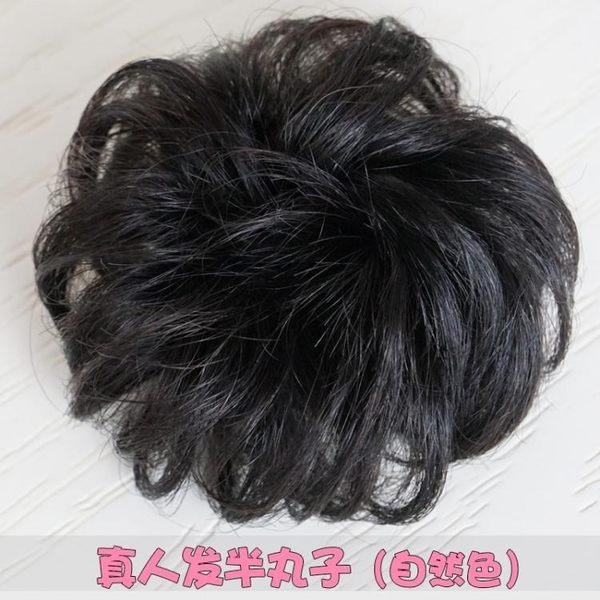 包包頭韓系假髮真髮髮圈半丸子頭髮包微捲髮圈真人髮絲小捲髮圈韓系髮包