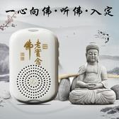 念佛機小型唱佛機插卡家用充電阿彌陀佛高清音質播經機佛歌佛經YYP 交換禮物