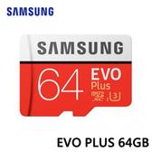 【限時至0927】SAMSUNG 三星 64GB EVO Plus 100MB/s microSDXC 高速記憶卡 (MB-MC64GA)