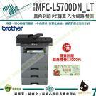 Brother MFC-L5700DN_LT 高速大印量黑白雷射複合機 附雙層紙匣 有現貨 隨貨送禮券