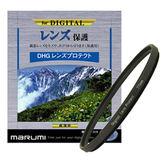 MARUMI 72mm UV DHG 多層鍍膜保護鏡
