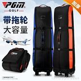 高爾夫航空包男女飛機托運包可折疊滑輪球包旅行球包套 Lanna YTL
