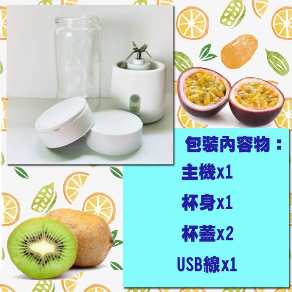 便攜充電式果汁玻璃隨行杯 #USB充電 #小型水果榨汁機 #果汁機隨行杯 #雙杯蓋