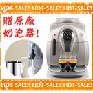 《搭贈原廠全自動奶泡器》Philips Saeco HD8651 飛利浦 全自動 咖啡機
