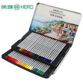 彩鉛油性英雄HERO彩色鉛筆鐵盒套裝