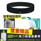 經典款-FlipBelt 飛力跑運動收納腰帶(可收納phone 12 pro max)(黑色)贈專水壺+口罩收納夾