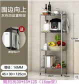 廚房微波爐置物架多層收納整理儲物架落地家用放鍋雜物烤箱架架子【30*45*125(16mm管)】